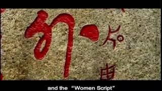 Women Script in Jiangyong 江永女书
