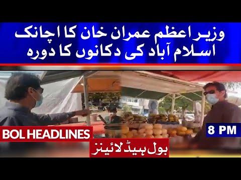 Ahsan Iqbal Remarks on Electronic Voting