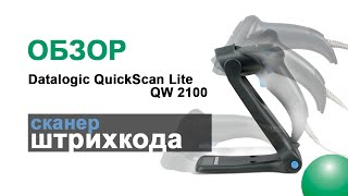 сканер штрихкода Datalogic QuickScan Lite QW2100. Обзор