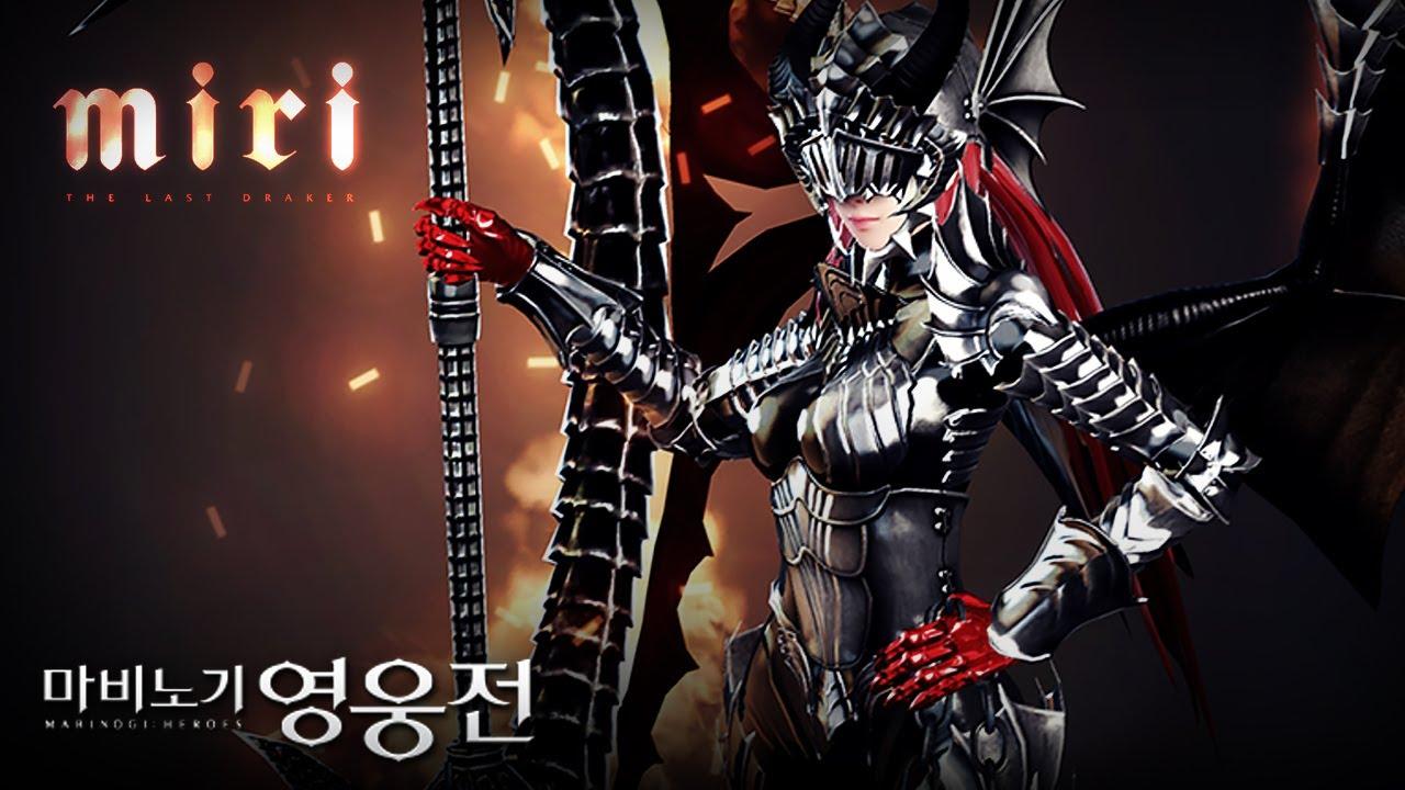 Mabinogi Heroes Kr