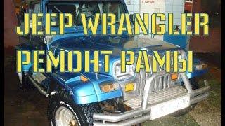 Jeep Wrangler / Ремонт (востановление)  рамы внедорожника(Больше видео 4х4 http://www.youtube.com/playlist?list=PLp4RoPywRvep1FMh3P7B8QkFvr6--w64S Jeep Wrangler / Ремонт (востановление) рамы ..., 2015-04-14T13:14:24.000Z)
