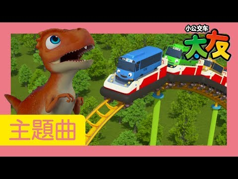 小巴士TAYO l 小公交車太友主題曲 恐龍 ver. l 給孩子們的歌 l 流行的童謠