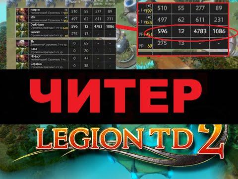 видео: Читерим в legion td   Лучшая карта в dota 2