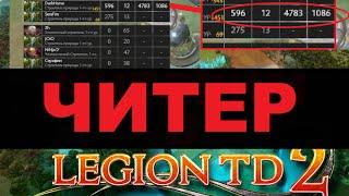 Читерим в Legion TD | Лучшая карта в Dota 2
