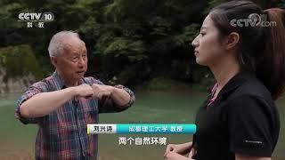 《地理·中国》 20200107 自然胜景·川西谜物 下| CCTV科教
