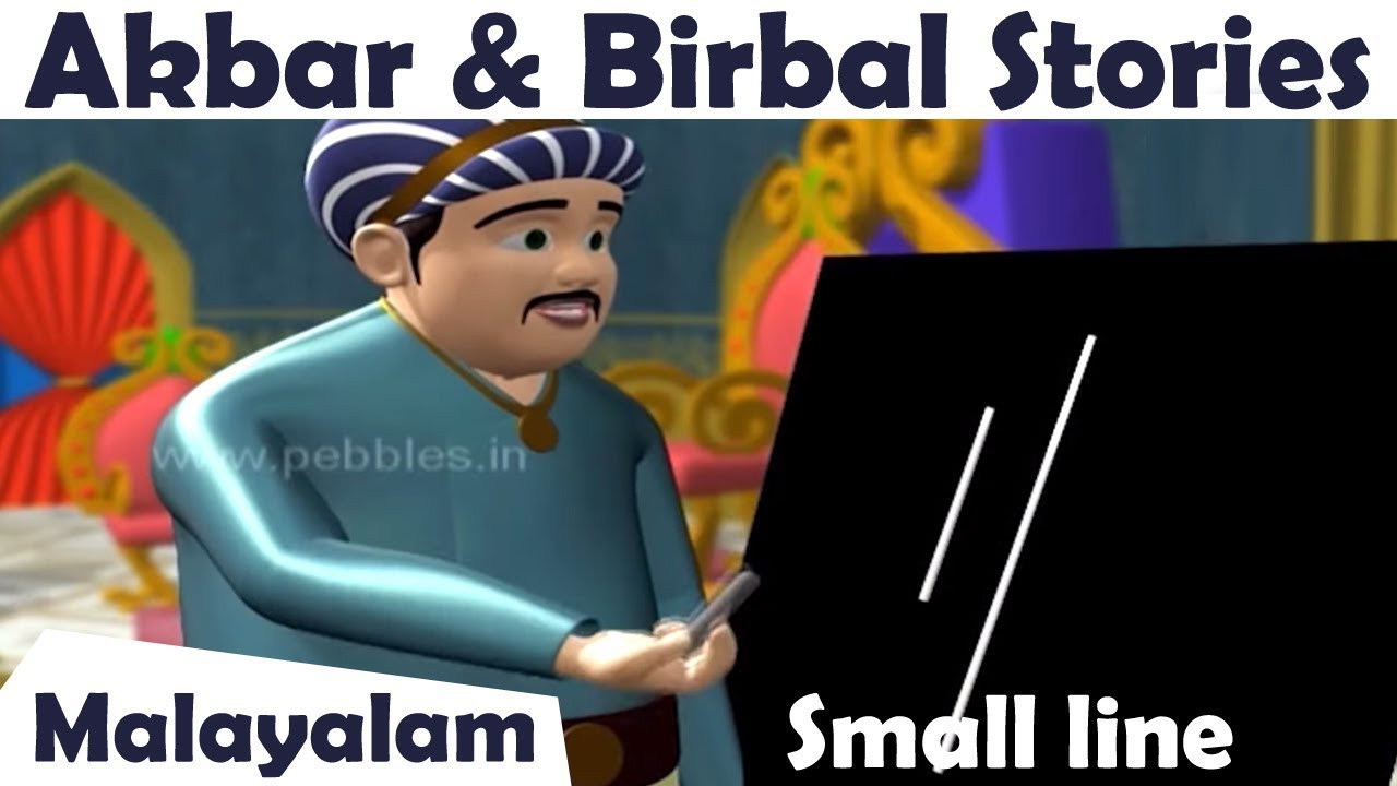 Akbar And Birbal Stories In Malayalam | Moral Stories for kids | Small line  - Birbal Stories