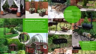 Фабрика интерьерной ковки каталог ✦ Ковка и садовый декор оптом - видео презентация обзор