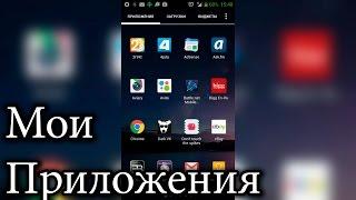 Мои приложения на смартфоне 2015