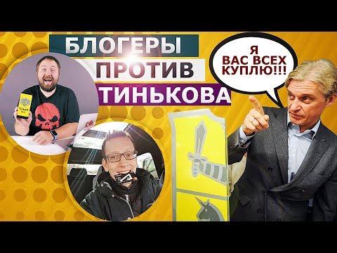 БЛОГЕРЫ ПРОТИВ ТИНЬКОФФ-БАНКА. МАССОВЫЙ ОТКАЗ от РЕКЛАМЫ!
