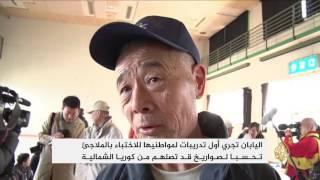 اليابان تجري أول تدريب لمواطنيها للاختباء بالملاجئ