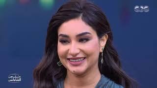اللقاء الكامل مع المطربة المغربية أسماء الازرق في معكم منى الشاذلي