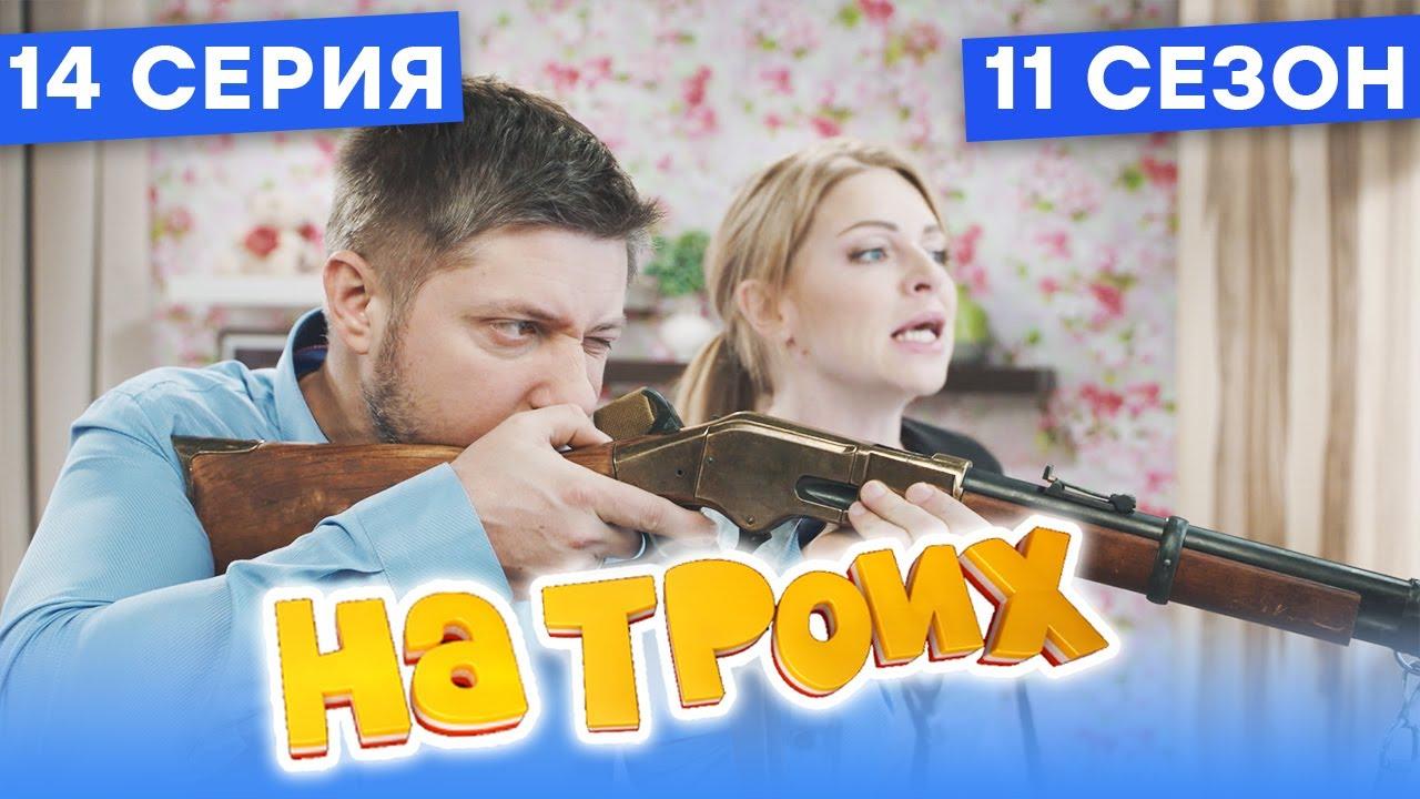 🤣 МУЖ ОТОМСТИЛ ЛЮБОВНИКУ - На Троих 2021 - 11 СЕЗОН - 14 серия | ЮМОР ICTV