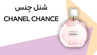 شانل چنس (Chanel Chance)