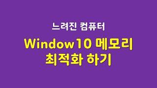 느려진 컴퓨터 윈도우10 메모리 최적화하기