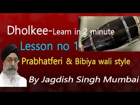In 2 min learn ਢੋਲਕੀ   Dholki * Prabhatferi & Bibia wala tal --Subscribe for more video's