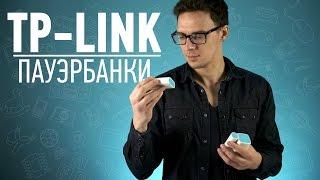 Пауэрбанки TP-LINK: фастфуд для гаджетов