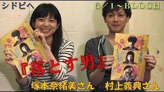 5月30日放送 塚本奈緒美さん 村上義典さん