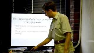 Доклад. Евгений Киселев: Тестирование. Основные виды и свойства