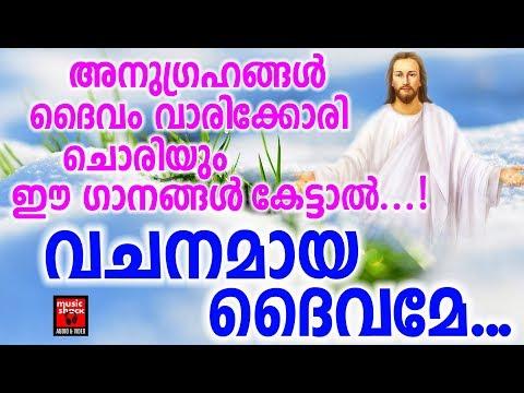 Vachanamaya Daivame # Christian Devotional Songs Malayalam 2018 # Joseph  Mathew Padinjarethara