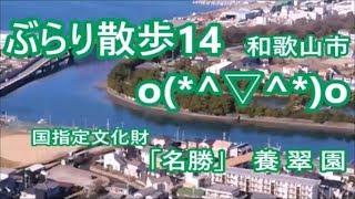 ぶらり散歩 No.14 「名勝」 養 翠 園  I took a walk in Wakayama. No.14.
