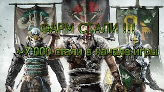 For honor фарм стали !!!