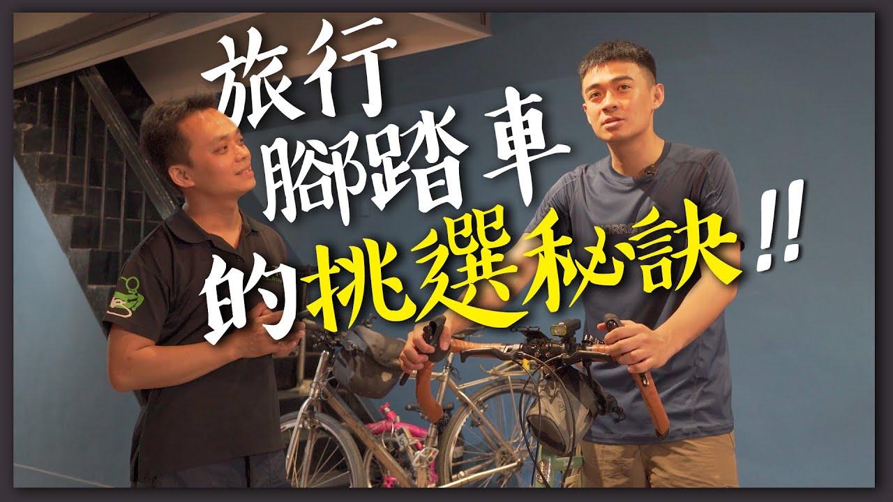 挑腳踏車原來學問那麼多?硬的坐墊讓你上天堂?!