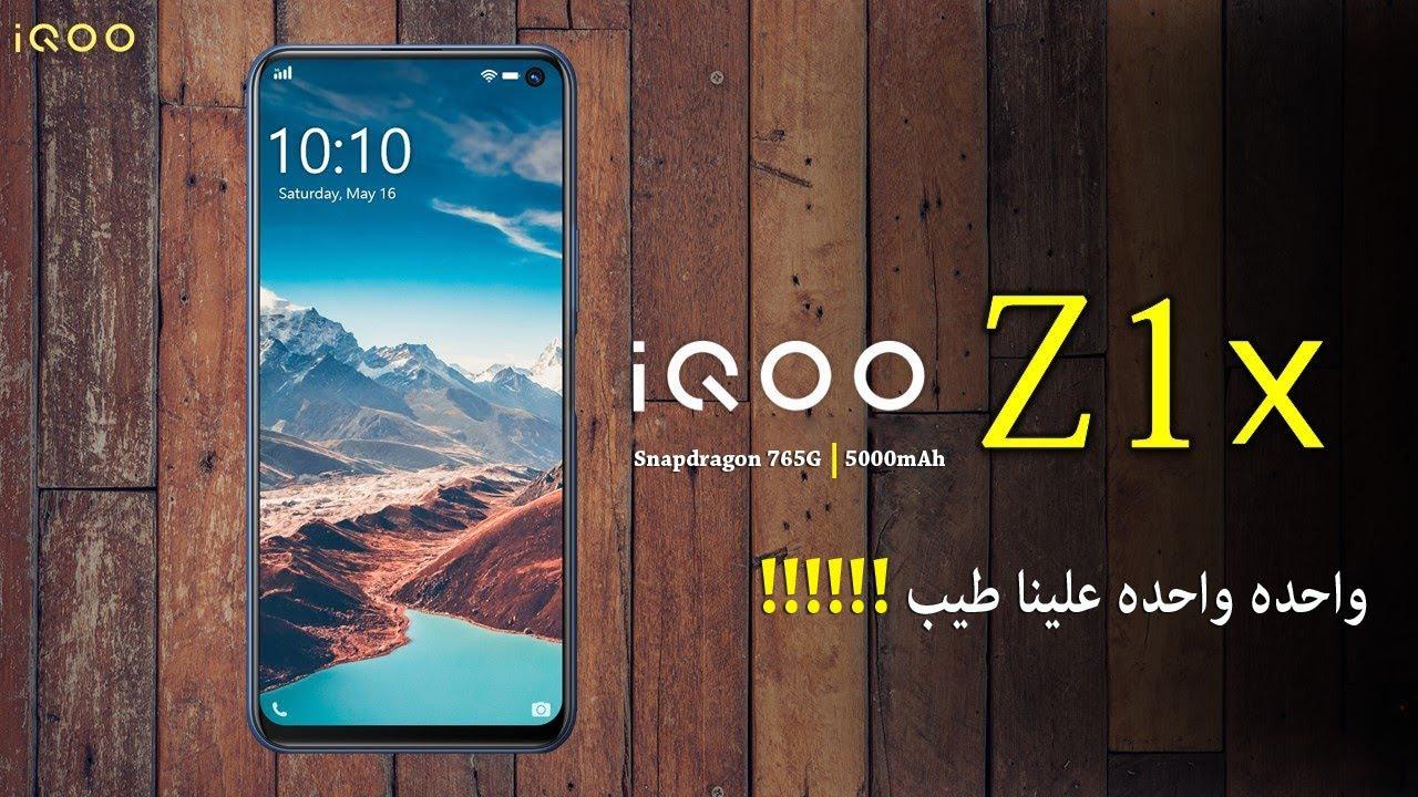 رسمياً Vivo iqoo z1x - الفئه المتوسطه تشتعل من جديد