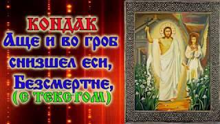 Кондак Пасхи Аще и во гроб снизшел есиБезсмертне.Христос ВоскресеАудио молитва с текстом и иконами