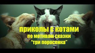 """Приколы с котами по мотивам сказки """"Три поросенка"""""""