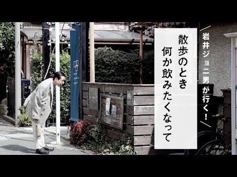 岩井ジョニ男が散歩中に見つけた! ウマい酒と料理が楽しめる名店4