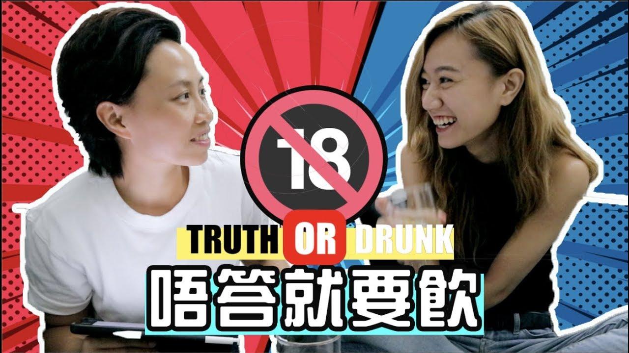 【Truth or Drink】有無試過3P.唔敢同女友講既秘密.上次對女友講大話係幾時 // GF vs GF
