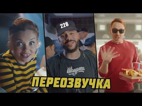 РЕКЛАМЫ АНТИ-ВЕРСИЯ (ПЕРЕОЗВУЧКА) #9