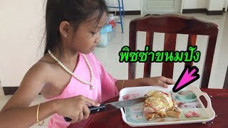 พิซซ่าขนมปังทำกินเองที่บ้าน ชีสเยอะมาก l น้องใยไหม kids snook
