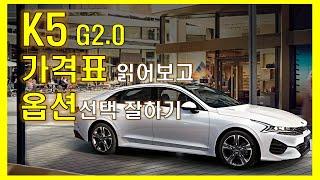 K5 가솔린 2.0 가격표 읽어보고 옵션선택 잘하기
