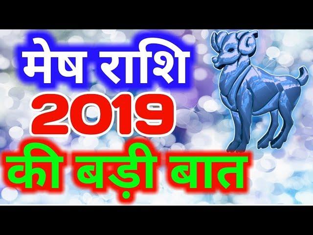 Mesh rashi 2019 rashifal in hindi/Aires 2019 horoscope/??? ???? ??? 2019 ?? ??? ???