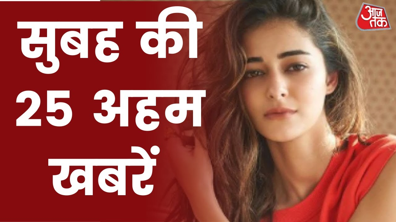 Download Hindi News Live: आज सुबह की 25 अहम खबरें   5 Minute me 25 Badi Khabarein   Aaj Tak