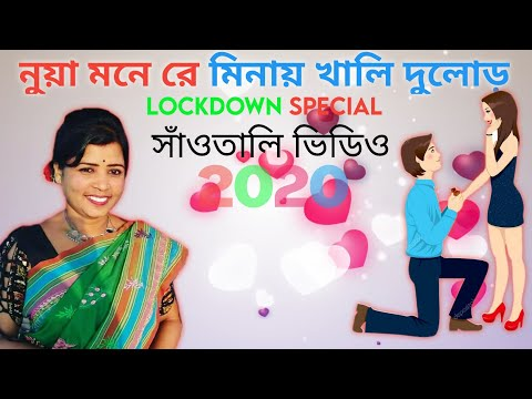 Santali Video Song - New Santali Video Song