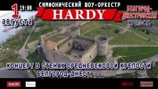 1 августа шоу-оркестр HARDY в Белгород-Днестровской Крепости!(, 2015-07-24T16:07:28.000Z)