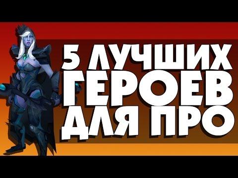 видео: 5 ГЕРОЕВ ДЛЯ ПРО В dota 2