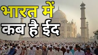 Eid Ul Fitr 2018 Date In India | भारत में कब है ईद उल फितर 2018 ALLINONE