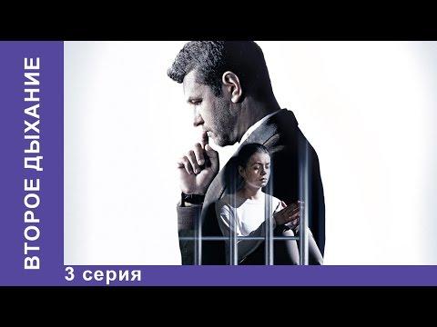 Второе Дыхание. 3 Серия. Сериал 2016. Мелодрама. StarMedia