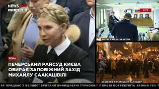 Юлія Тимошенко, народні депутати погодились взяти Саакашвілі на поруки.