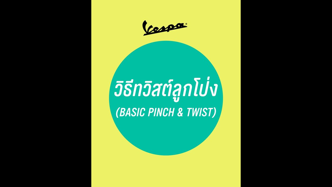 Tips \u0026 Tricks 1 : การทวิสต์ลูกโป่ง (Basic Pinch \u0026 Twist)