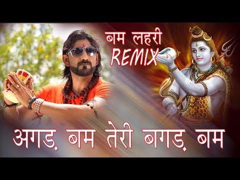2017 BHAJAN - अगड़ बम तेरी बगड़ बम - बम लहरी Remix - डमरू बजे तेरा शिव भोले - New Haryanvi Shiv Bhajan