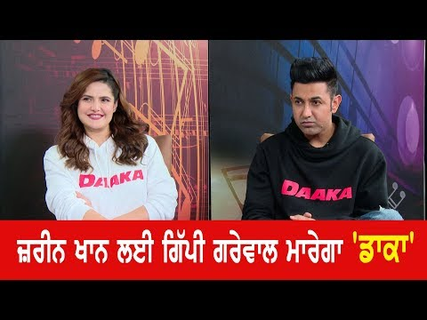Zareen Khan ਲਈ Gippy Grewal ਮਾਰੇਗਾ `ਡਾਕਾ | Gippy Grewal Zareen Khan | Daaka| Exclusive Interview