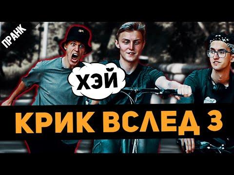 ХЭЙ ПРАНК 3.