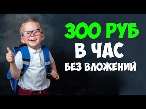 ПРОВЕРЕННЫЙ ЗАРАБОТОК В ИНТЕРНЕТЕ БЕЗ ВЛОЖЕНИЙ 300 РУБ В ЧАС