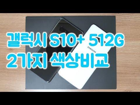 삼성 갤럭시S10플러스 512G | 2가지 색상 비교 !! / Galaxy S10 Plus 512G