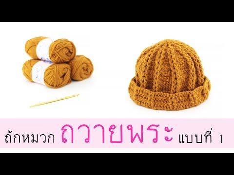 โครเชต์ ถักหมวกถวายพระ แบบที่1