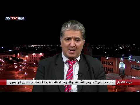 تونس.. اتهامات للنهضة بأدلة جديدة  - نشر قبل 6 ساعة